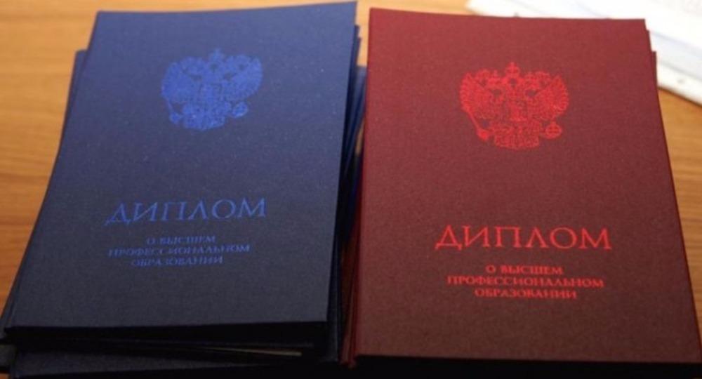В РФ изменится порядок заполнения дипломов о высшем образовании  В РФ изменится порядок заполнения дипломов о высшем образовании