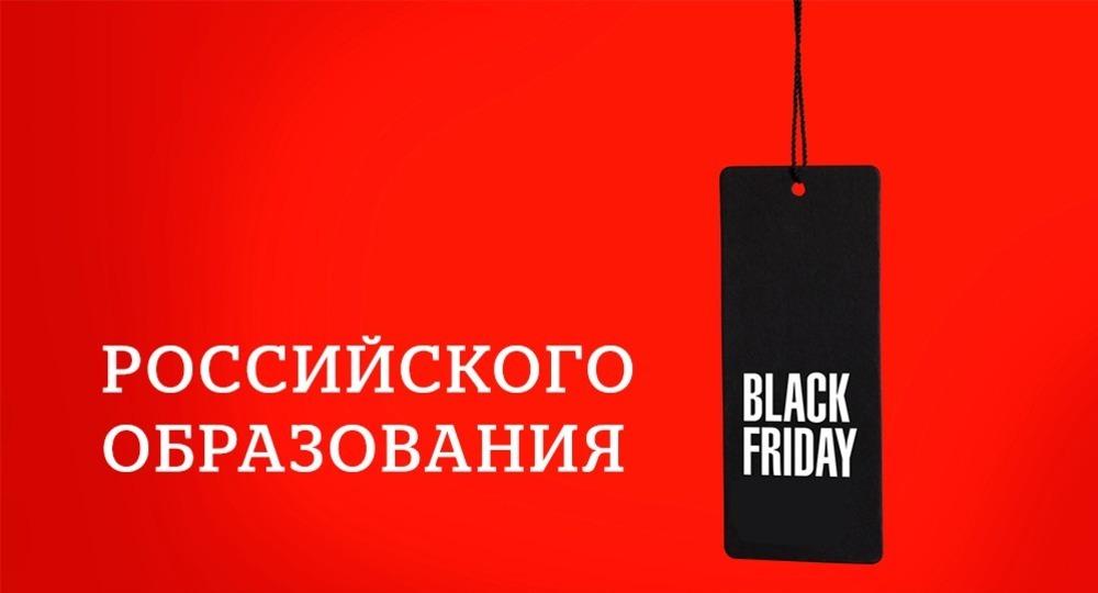 Чёрная пятница Российского образования