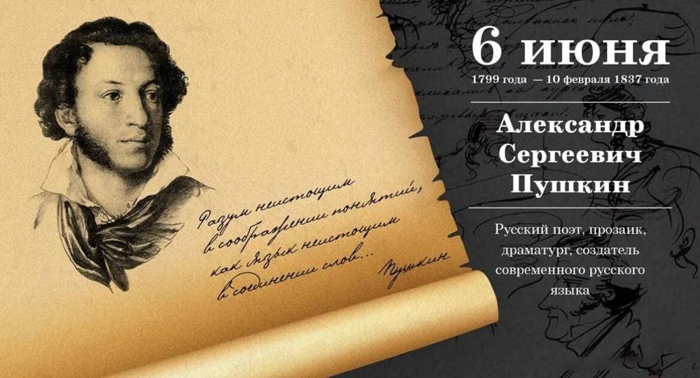 Поздравление с пушкинским днем