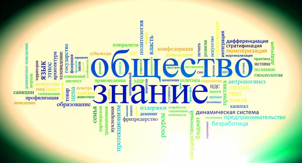В Рособрнадзоре рассказали о типичных ошибках на ЕГЭ по обществознанию