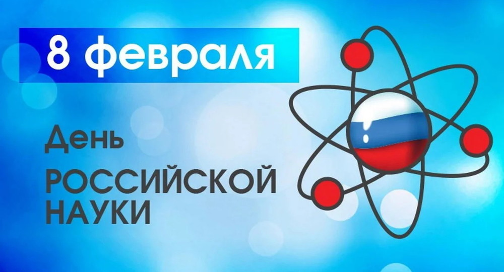 """Картинки по запросу """"день российской науки"""""""