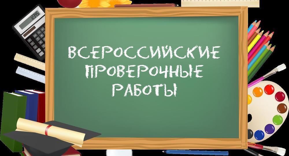 ВПР по английскому языку будут на компьютерах