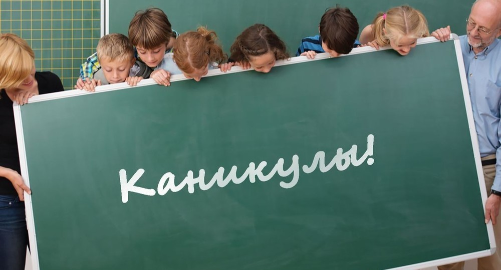 Власти Москвы пообещали школьникам длинные каникулы без домашних заданий |  Вести образования