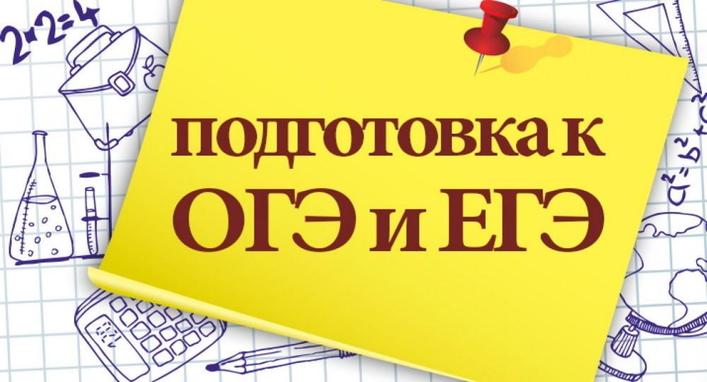 ФИПИ публикует рекомендации и материалы для самостоятельной подготовки к ЕГЭ и ОГЭ
