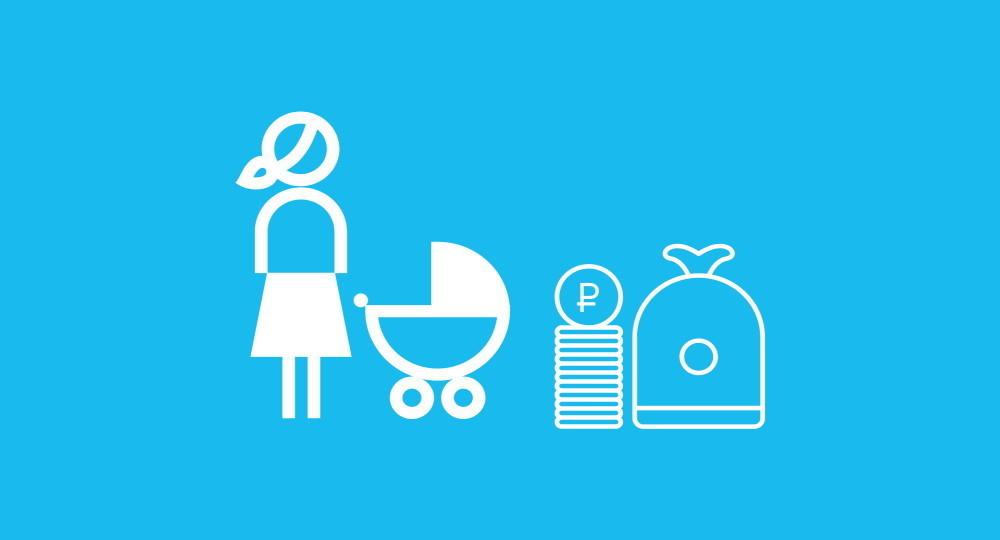 В России увеличился материнский капитал