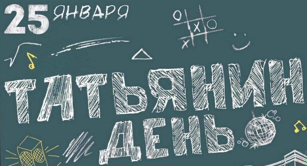В Москве Татьянин день отметят в онлайн-формате