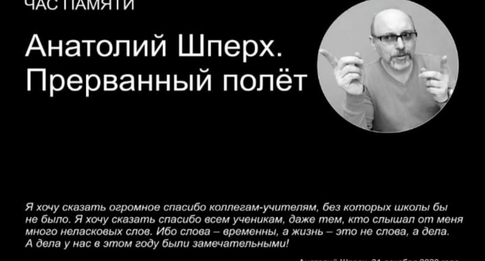 Анатолий Шперх. Прерванный полёт