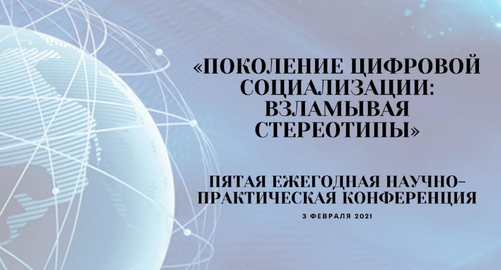 Пятая ежегодная научно-практическая конференция пройдет 3 февраля 2021 года