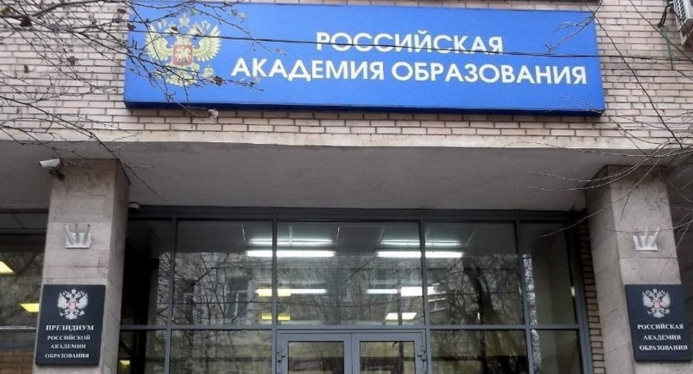 Юрий Зинченко освобожден от должности президента РАО