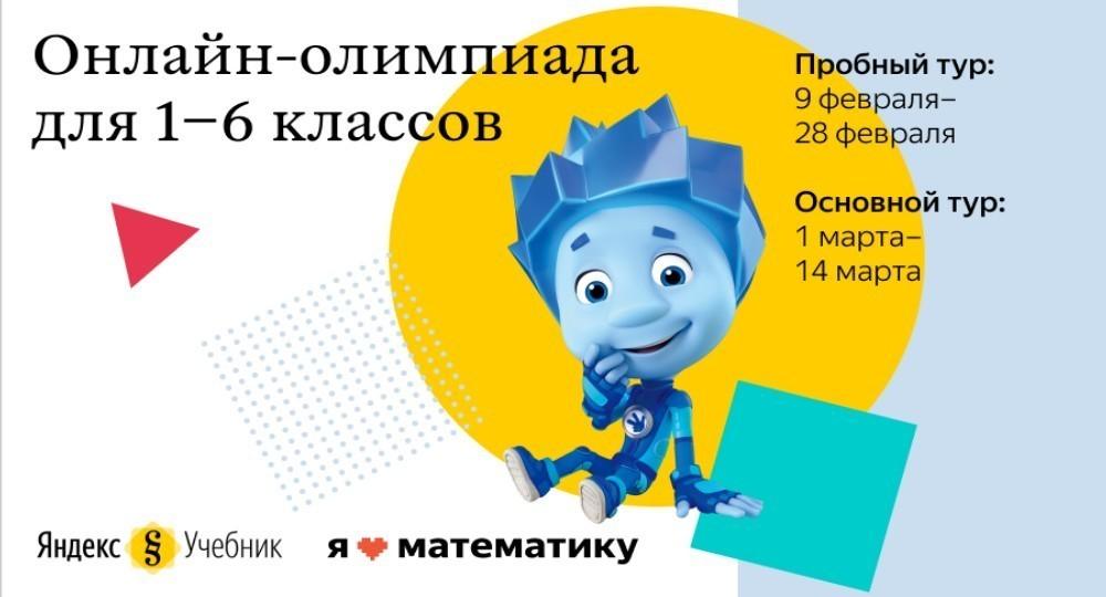 Начинается ежегодная онлайн-олимпиада «Я люблю математику» от Яндекса и «Фиксиков»