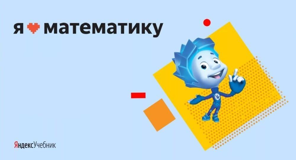 Начался основной тур онлайн-олимпиады «Я люблю математику» от Яндекса