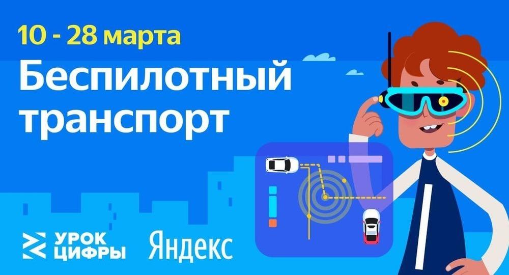 В новом «Уроке цифры» Яндекс покажет школьникам, как «видят» мир беспилотные автомобили