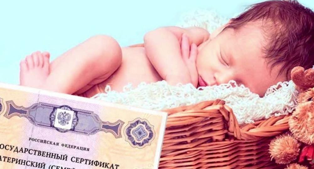 Материнский капитал: Госдума выступила за «живые» деньги
