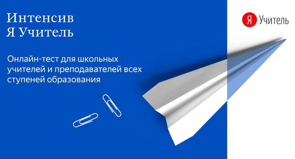 Начинается всероссийская онлайн-диагностика для педагогов