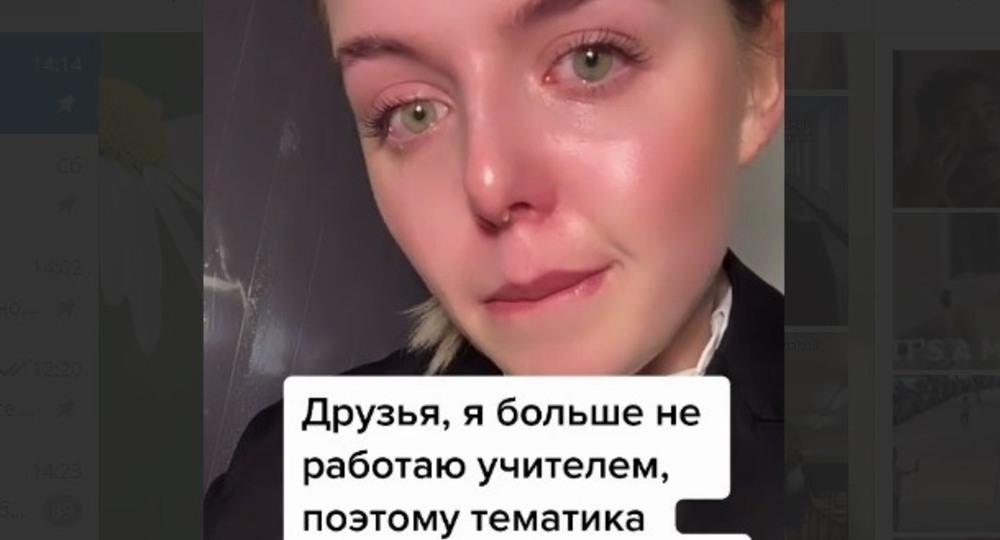 «Это бред!»: Школьники вступились за учительницу из Петербурга, которая уволилась после критики её TikTok