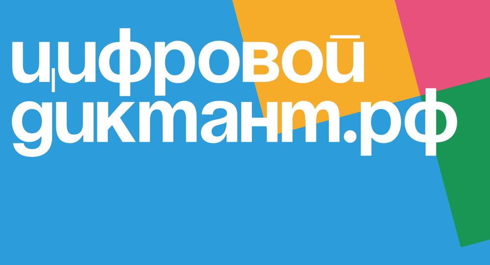 Московские школьники и учителя примут участие в «Цифровом диктанте»