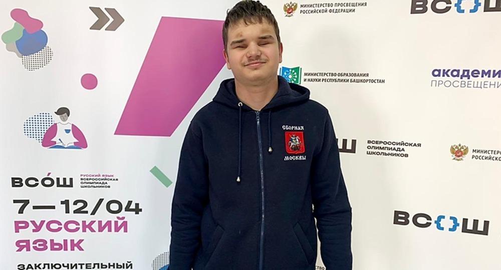 Незрячий школьник выиграл Всероссийскую олимпиаду по русскому языку