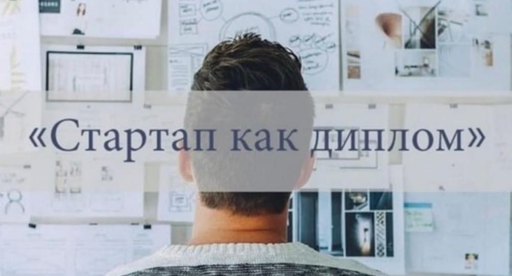 Российские вузы приравняли стартапы к проектам дипломных работ