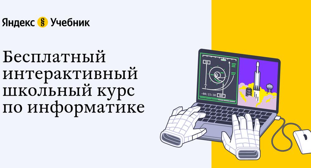 Яндекс.Учебник разработал интерактивный школьный курс по информатике