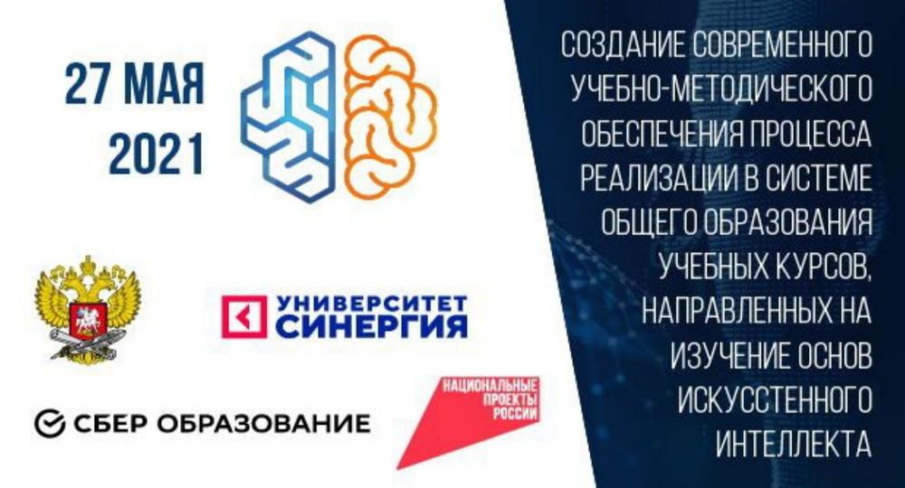 В России обсудят создание современного учебно-методического обеспечения процесса реализации в системе общего образования учебных курсов, направленных на изучение основ искусственного интеллекта