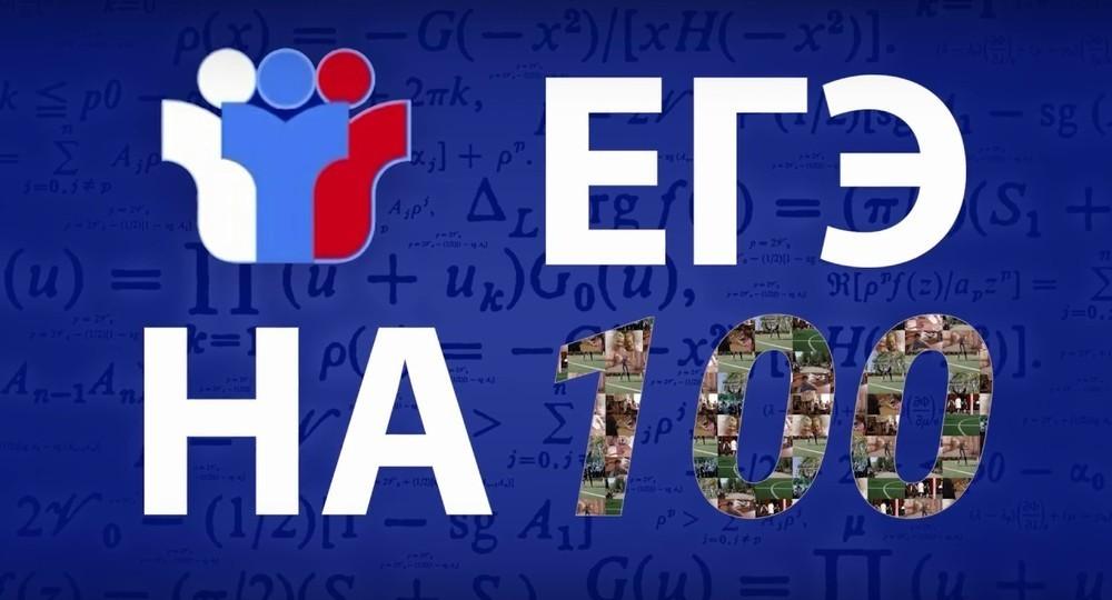 Подмосковные учителя, которые подготовили двух и более стобалльников ЕГЭ, получат по 150 тысяч рублей