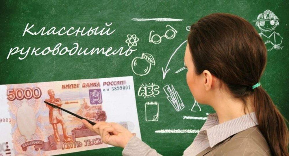 Кравцов рассказал о выплатах учителям за классное руководство