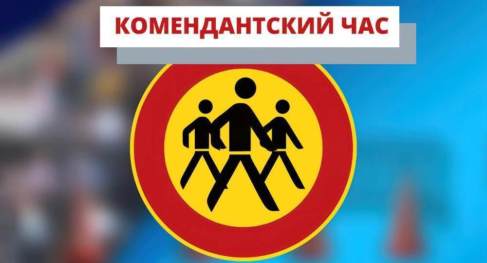 В Хакасии ввели комендантский час для детей и подростков