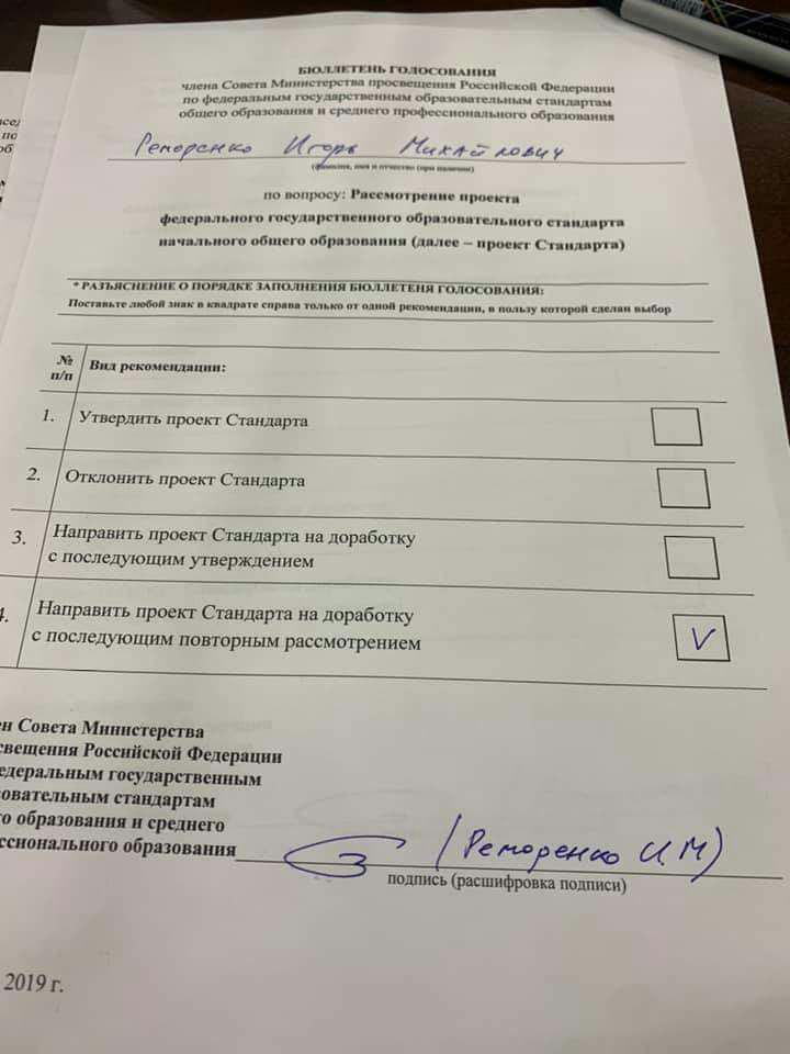 бюллетень-реморенко