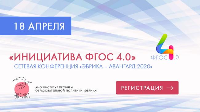 Конференция «Эврика-Авангард - 2020»
